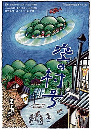 Theaterstück zur Nuklearkatastrophe in Japan