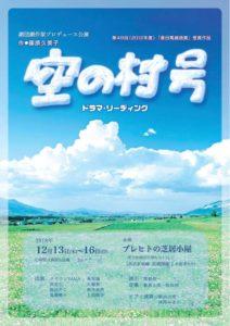 Raumkreuzer-Sora, Veranstaltungsplakat in Japan 2018