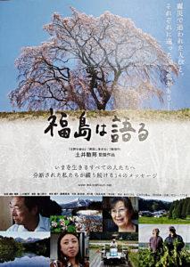 Dokumentarfilm von Toshikuni Doi in Toyko und Yokohama 2019. Aktuelle Situation in Fukushima
