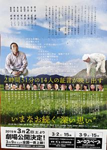 Dokumentarfilm von Toshikuni Doi
