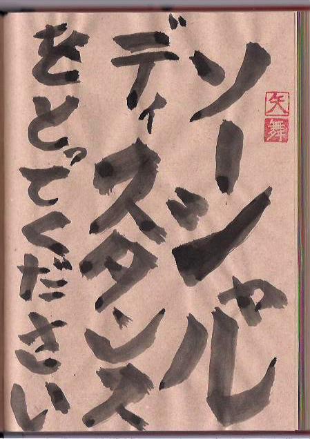 japanische zeitgenössische kalligrafie